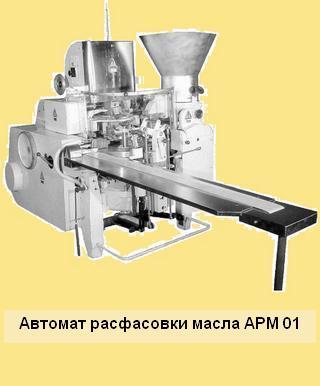 автомат розлива молока в полиэтиленовые пакеты